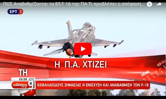 F-16-Viper-Lockheed-Martin-F-16-Block-70-greek-1