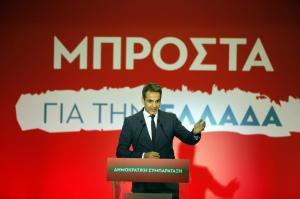 mitsotakis-pasok-neo-afm