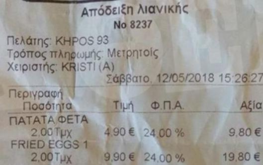 ad2cc339cda Μυκονος: Δεν πίστευε στα μάτια της μια παρέα Ελλήνων τουριστών όταν ...