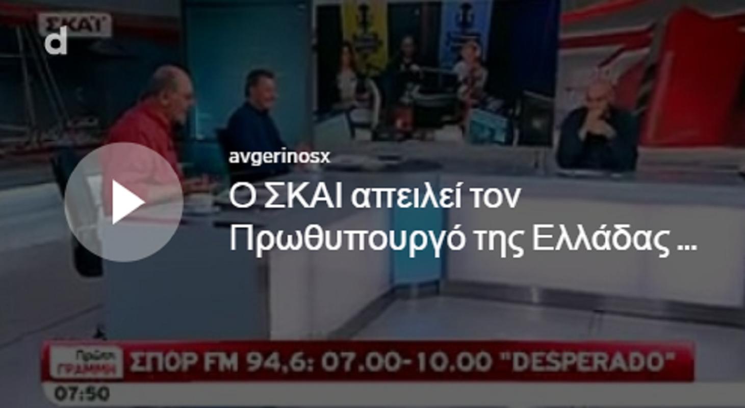 ΠΟΙΟ #Ρουβικωνα και ΠΟΙΑ #Εξάρχεια; Ο ΣΚΑΪ του Μητσοτάκη απειλεί τον Πρωθυπουργό να μην κατέβει στον Πειραία γιατί «θα δει τι θα πάθει» [ΒΙΝΤΕΟ]