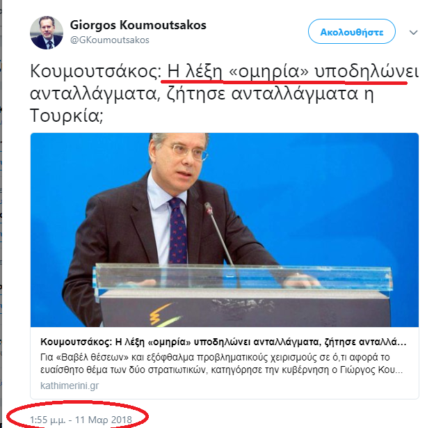 ΠΡΟΚΟΠΗΣ-ΠΑΥΛΟΠΟΥΛΟΣ-ΝΟΣΤΟΣ