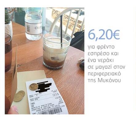 Στα άκρα η Μύκονος: 15 ευρώ ο γύρος, 6,20 ευρώ ο φρέντο, 13 ευρώ τα αυγά!