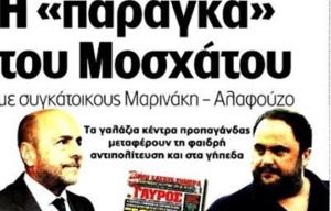 ΜΑΡΙΝΑΚΗΣ ΑΛΑΦΟΥΖΟΣ