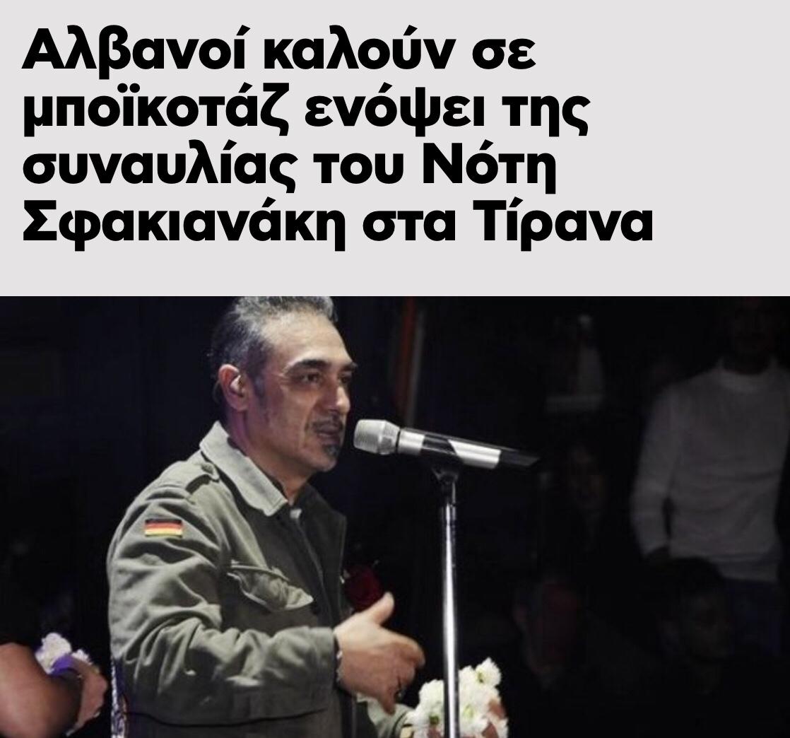 Ο Νότης θα τραγουδήσει στον Άρειο λαό της Αλβανίας. Θα προλογίσει ο Αντώνης Σαμαράς, ο ευεργέτης.