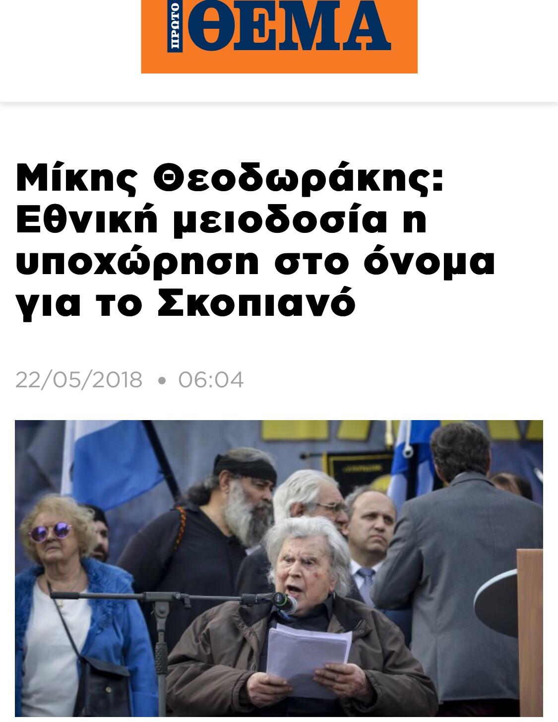 Η σκληρή αυτοκριτική του κυρίου Μίκη Θεοδωράκη για την Μακεδονία.