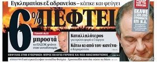 Ο Μητσοτάκης δικαιώνει το παρακράτος του ΠΑΣΟΚ και επιτίθεται στον Καραμανλή για την χρεωκοπία!