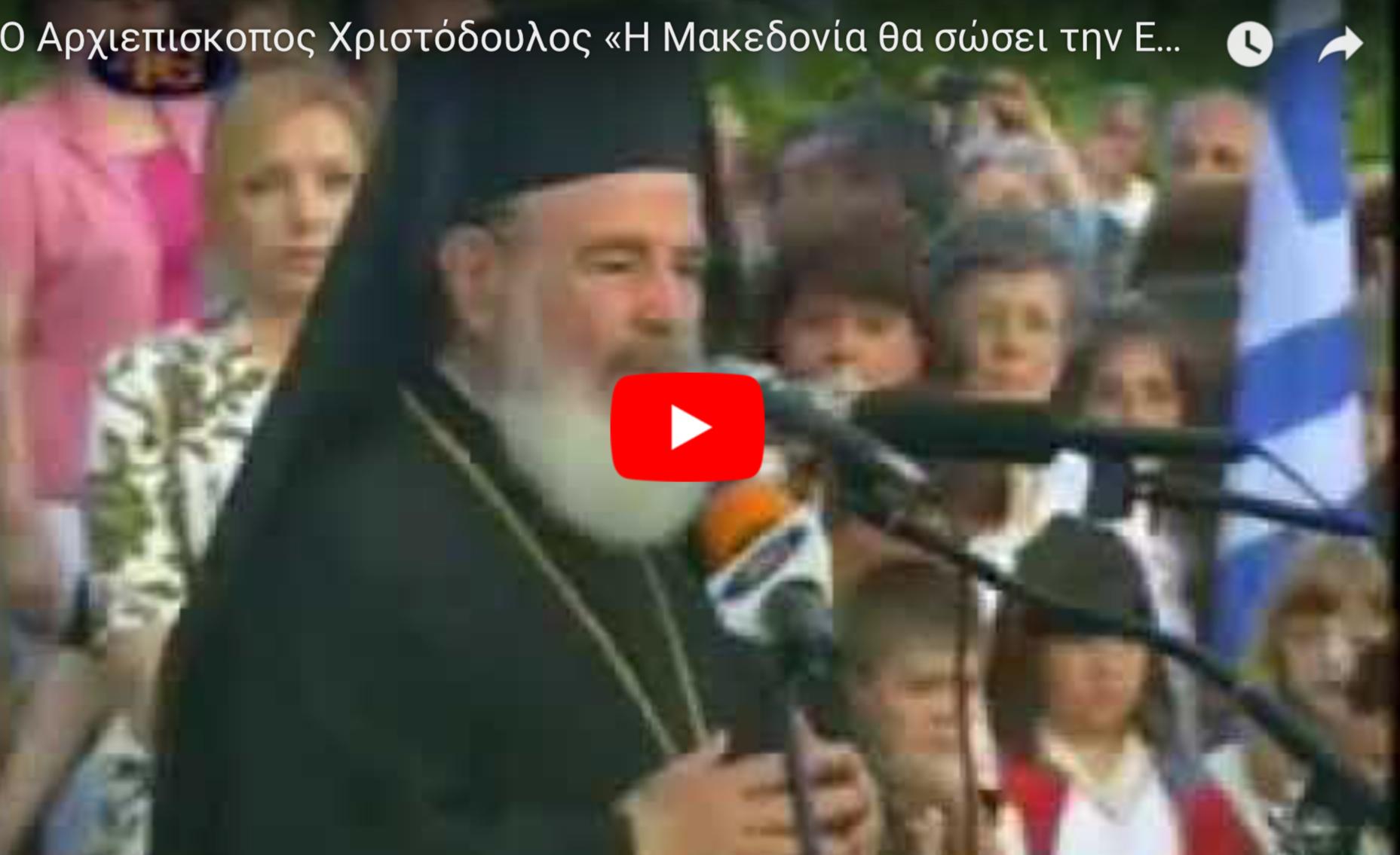 Αρχιεπίσκοπος Αθηνών και πάσης Ελλάδος κ.κ. Χριστόδουλος «η Μακεδονία θα σώσει την Ελλάδα γιατί κάποια Ελλάδα αποφάσισε να αυτοκτονήσει και η Μακεδονία είναι αυτή που κρατάει ψηλά τα λάβαρα.  Με τέτοιες ιστορίες, αναμνήσεις, με την ιστορική μνήμη καθάρια. Χωρίς σκοπιμότητες, χωρίς υπολογισμούς, χωρίς έξωθεν εντολές, χωρίς υπαγορεύσεις. Γι' αυτό καλό θα ήταν όλοι οι Έλληνες να έρχονται από καιρού εις καιρό στην Μακεδονία. Και να προσέχουνε πού πατάνε. Γιατί σε κάθε βήμα μπορεί να πατήσεις χώμα ιερό. Μπορεί να πατήσεις έναν τάφο. Μπορεί να πατήσεις ένα λείψανο. Είναι διάσπαρτος ο τόπος από θυσία. Αυτή η θυσία μας δίνει ζωή. Αυτή η θυσία μας συντηρεί. Και είναι το αντίδοτο της παγκοσμιοποίησης, που θέλει όλα να τα ισοπεδώσει. Να μη μιλάμε για αγώνες. Να μη μιλάμε για πολέμους. Να μη μιλάμε για θυσίες…».