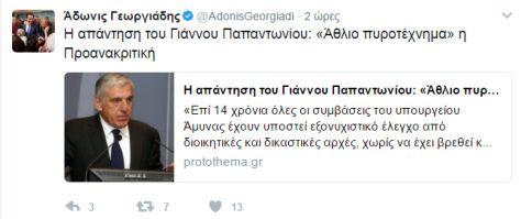 ΑΔΩΝΙΣ-ΠΑΠΑΝΤΩΝΤΙΟΥ