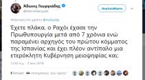 ΑΔΩΝΙΣ-ΡΑΧΟΙ