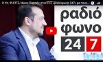 Ο Υπ. ΨΗΠΤΕ, Νίκος Παππάς @NikosPappas16 στον Ρ/Σ «ραδιόφωνο 247» με τους: Μανώλη Κοττάκη & Βούλα Κεχαγιά.