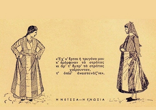 keimeno pontiaki dialektos