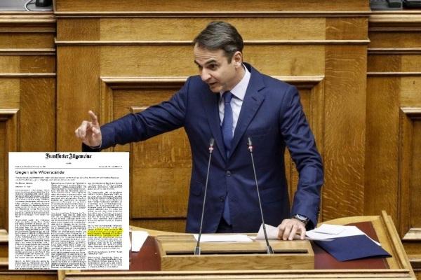 Αποκάλυψη της FAZ διασύρει Μητσοτάκη: «Είχε δεσμευθεί να μην ακυρώσει συμφωνία για το ονοματολογικό της πΓΔΜ»