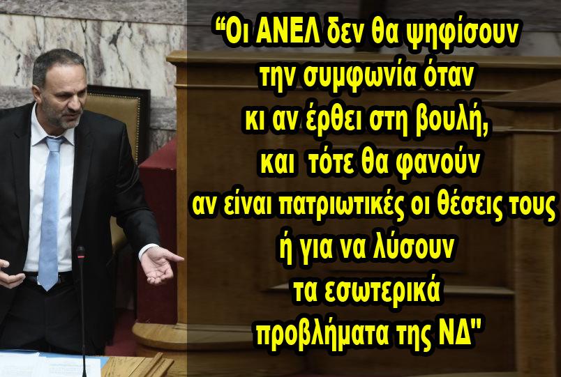 Νίκος Μαυραγάνης «Οι ΑΝΕΛ δεν θα ψηφίσουν την συμφωνία στην Βουλή κι εκεί θα φανεί ο υποκριτικός πατριωτισμός της μομφής»