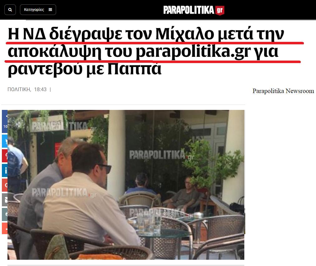 screencapture-parapolitika-gr-article-nea-dimokratia-diegrapse-ton-kosta-michalo-2018-06-27-23_10_24
