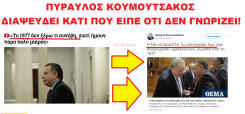 screencapture-thepressproject-gr-article-130223-To-1977-den-ksero-ti-sunebi-giati-imoun-para-polu-mikros-2018-06-08-17_32_05