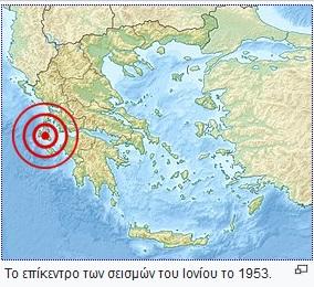1953 seismoi ionio1