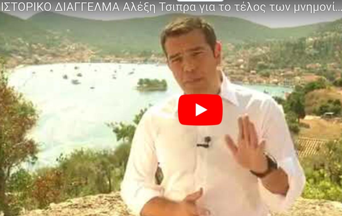 Το μήνυμα ενός πραγματικού Έλληνα πατριώτη πρωθυπουργού