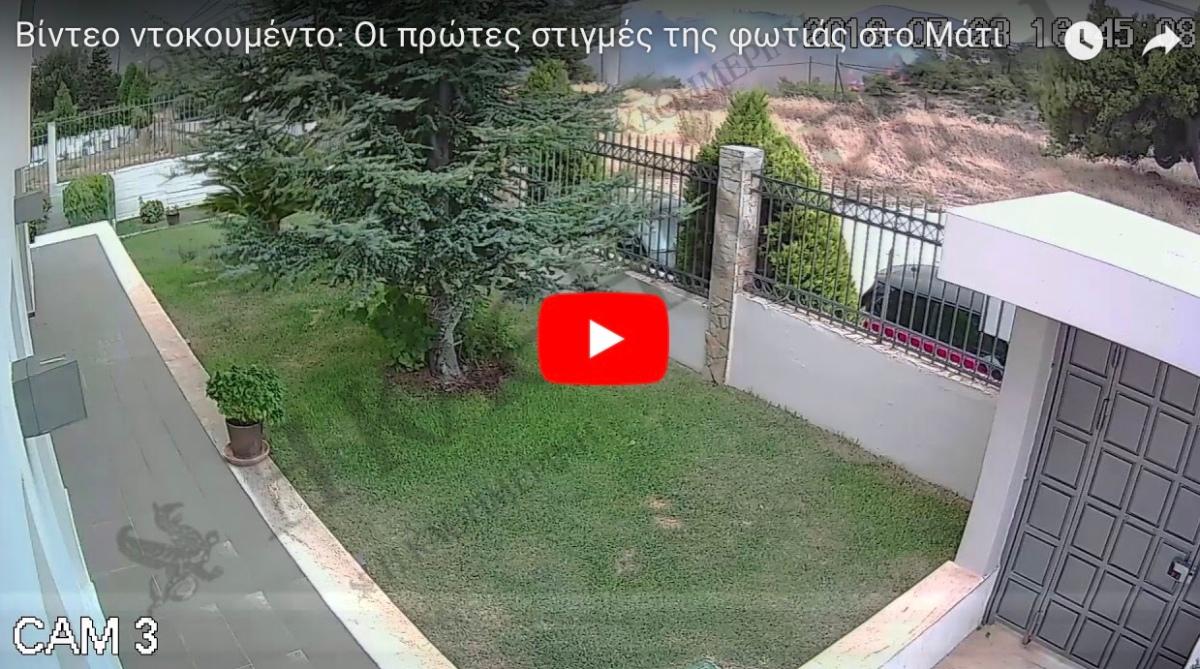 Βίντεο ντοκουμέντο: Πώς ξέσπασε η πυρκαγιά στο Μάτι.