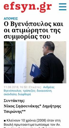Κύριε Τσιρώνη και κύριε Σηφουνάκη, καιρός να μιλήσετε με ονόματα για την συμμορία Βγενόπουλου 1