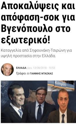 Κύριε Τσιρώνη και κύριε Σηφουνάκη, καιρός να μιλήσετε με ονόματα για την συμμορία Βγενόπουλου