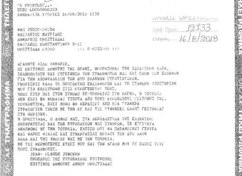 Τηλεγράφημα Γιούνκερ στον δήμαρχο Ορεστιάδας