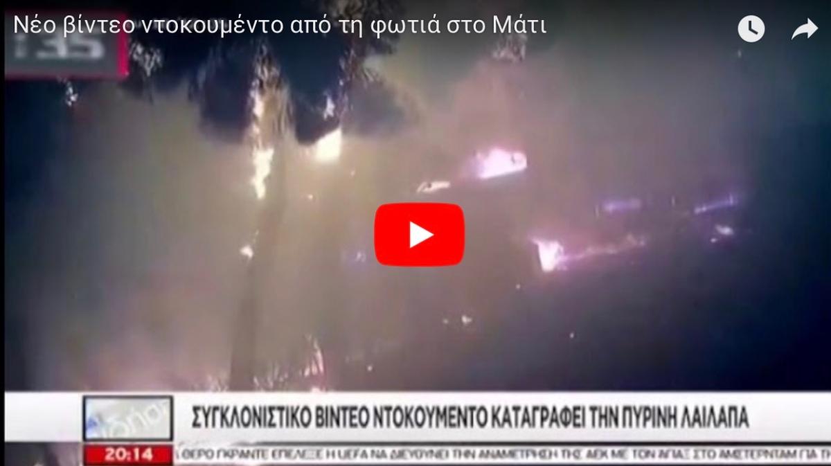 Φωτιά στο Μάτι: Νέο βίντεο ντοκουμέντο από τη στιγμή της απόλυτης φρίκης.