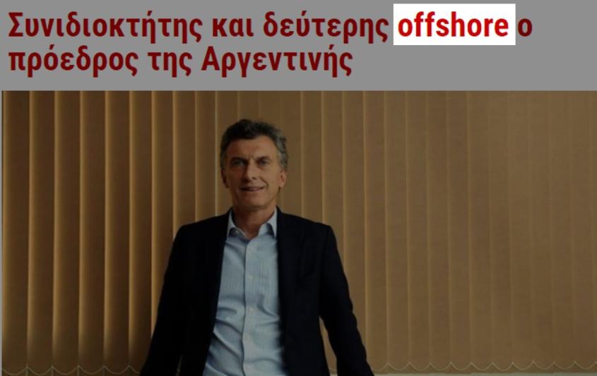 ΠΡΟΕΔΡΟΣ-ΑΡΓΕΝΤΙΝΗΣ-ΔΝΤ