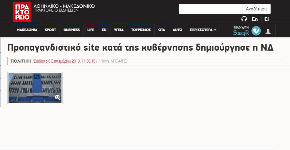 Προπαγανδιστικό site κατά της κυβέρνησης δημιούργησε η ΝΔ