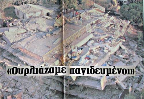 kalamata seismos 1986