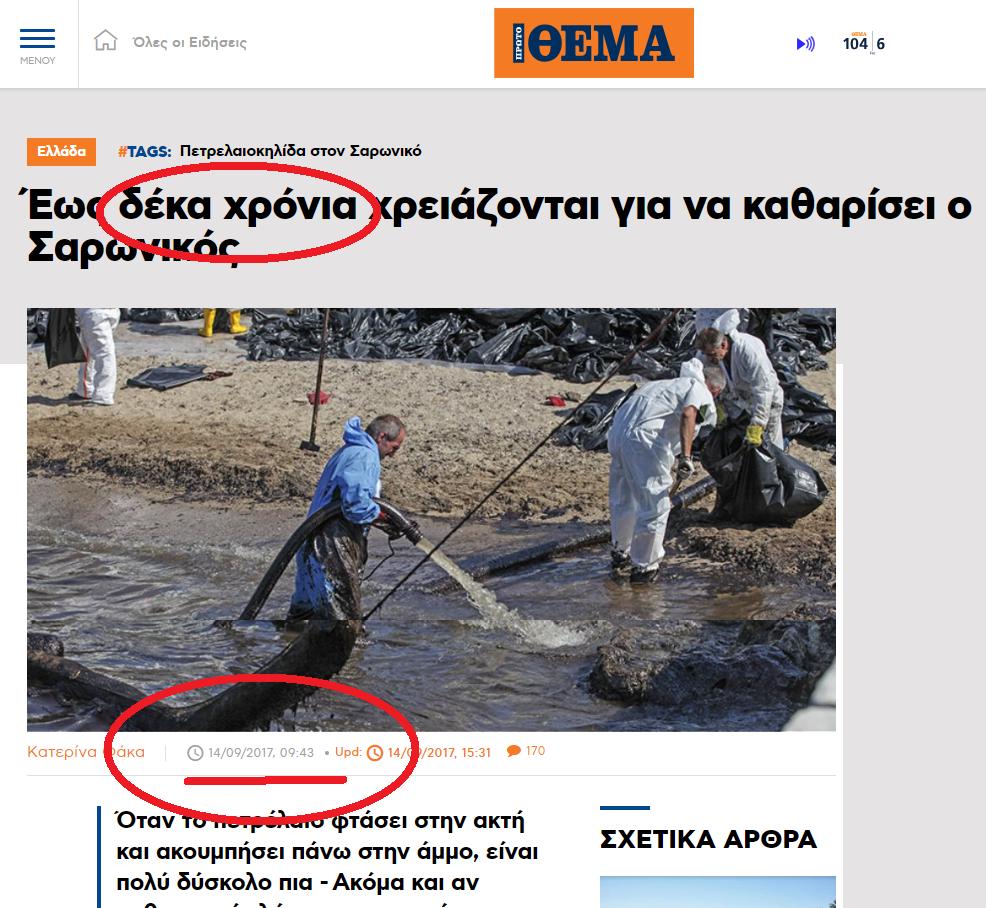 screencapture-protothema-gr-greece-article-713425-epistimones-proeidopoioun-pede-eos-deka-hronia-hreiazodai-gia-na-katharisei-o-saronikos-2018-09-15-22_14_32