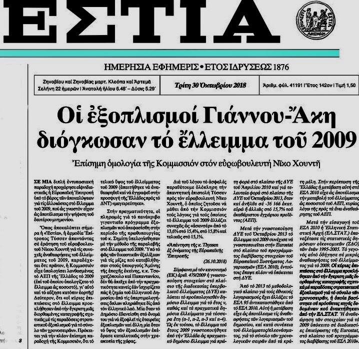Η μεγάλη δικαίωση του Ολυμπία διά στόματος Κομισιόν, όπως αποκαλύπτει σήμερα η Εστία. Τα κρυφά swaps για τις επαίσχυντες συμβάσεις της μίζας που έσκαγαν το 2009 και ο Γιώργος Παπακωνσταντίνου, μέλος της συμμορίας Σημίτη, βρέθηκε όλως τυχαίως υπουργός οικονομικών της πτώχευσης το 2009! Ο διαβόητος «Τιτανικός»! Το Ολυμπία το είχε αποκαλύψει από τον Δεκέμβριο του 2009. Τώρα το επιβεβαίωσε και η Κομισιόν. Η ελληνική δικαιοσύνη οφείλει να διασφαλίσει ότι δεν θα ξαναϋπάρξει Κώστας Σημίτης σε αυτή τη χώρα. Δείτε το άρθρο από το σημερινό πρωτοσέλιδο της Εστίας