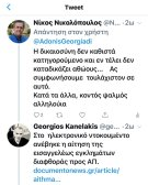 ΤΟΥΙΤΕΡΟΠΟΛΕΜΟΣ Νικολόπουλου Γεωργιαδη (1)