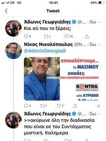 ΤΟΥΙΤΕΡΟΠΟΛΕΜΟΣ Νικολόπουλου Γεωργιαδη (2)