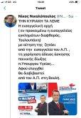 ΤΟΥΙΤΕΡΟΠΟΛΕΜΟΣ Νικολόπουλου Γεωργιαδη (3)