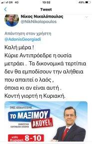 ΤΟΥΙΤΕΡΟΠΟΛΕΜΟΣ Νικολόπουλου Γεωργιαδη (4)