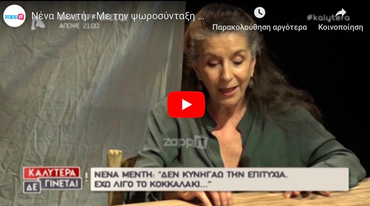 Κατέρρευσε η Νένα Μεντή: «Με την ψωροσύνταξη που παίρνω δεν θα μπορούσα να ψωνίσω ούτε τα μακαρόνια του μήνα»