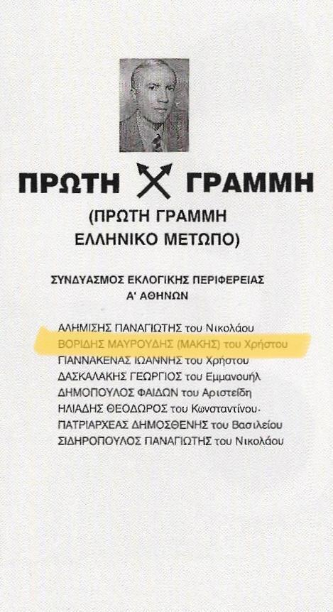 ΒΟΡΙΔΗΣ ΠΛΕΥΡΗΣ