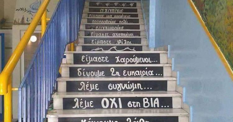 Τα παιδιά στο δημοτικό σχολείο του Κιλκίς αποφάσισαν να διακοσμήσουν την εσωτερική σκάλα του κτηρίου τους, αλλά όχι για αισθητικούς λόγους θέλησαν να γράψουν τα σημαντικότερα μηνύματα της ζωής σύμφωνα με αυτά. Σε κάθε σκαλί βρίσκεται γραμμένη μια πολύτιμη φράση. Συγκεκριμένα, η σκάλα γράφει: Αγαπάμε, είμαστε μια οικογένεια, προσπαθούμε πολύ, συγχωρούμε, είμαστε αγαπημένοι, είμαστε φίλοι, είμαστε χαρούμενοι, δίνουμε 2η ευκαιρία, λέμε συγνώμη, λέμε όχι στην βία, κάνουμε λάθη, σεβόμαστε, είμαστε αληθινοί σε αυτό το σχολείο.