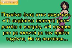 anekdoto-phgainei-enas-ston-psyxologo