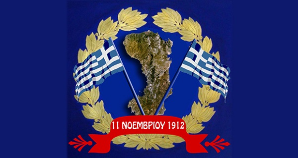 apeleftherosi chiou1912