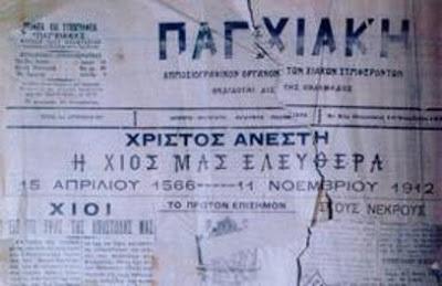 apeleftherosi chiou1912 2