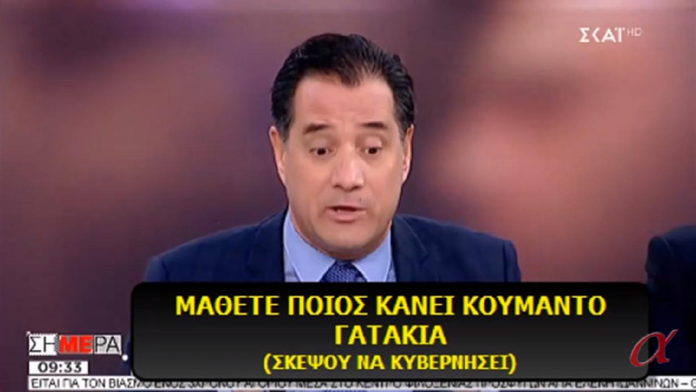 "Bullying στην Μαρία Αναστασοπούλου από τον Αδωνι Γεωργιάδη ""Δεν θα σας αφήσω να το πείτε"""