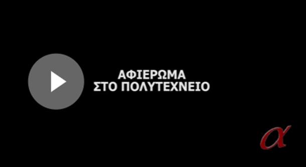ΕΔΩ-ΠΟΛΥΤΕΧΝΕΙΟ