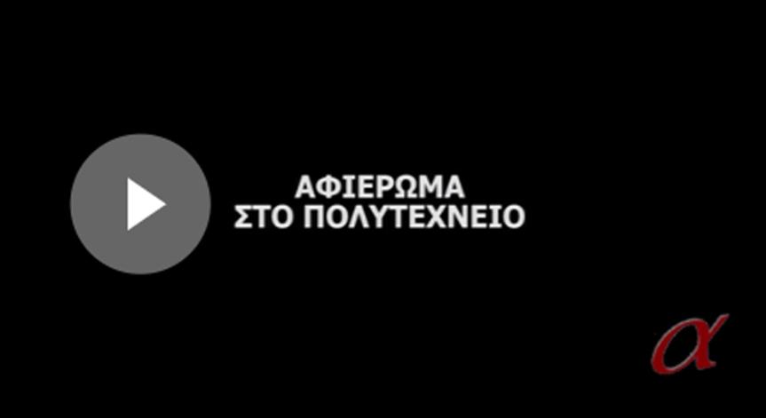 ΕΔΩ ΠΟΛΥΤΕΧΝΕΙΟ- Αφιέρωμα του Αρχείου της ΕΡΤ στην εξέγερση του Πολυτεχνείου [ΒΙΝΤΕΟ ΜΟΝΟ ΣΤΗΝΕΡΤαρα]