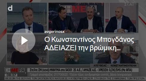 ΚΩΝΣΤΑΝΤΙΝΟΣ-ΜΠΟΓΔΑΝΟΣ-ΥΠΟΨΗΦΙΟΣ