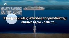 Πώς θα φτάσει το τρυπάνι Stena Ice Max της ''ExxonMobil' στο Φυσικό Αέριο - Δείτε τη διαδικασία σε βίντεο