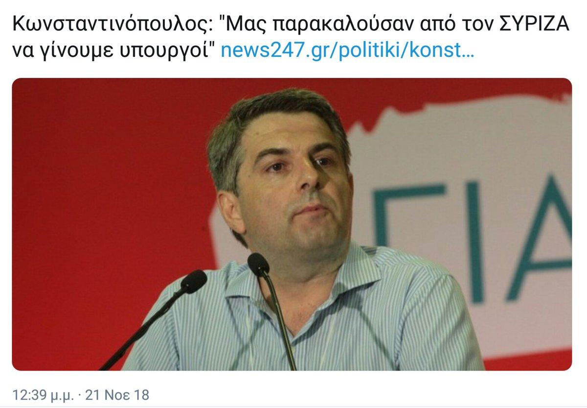 ΟΔΥΣΣΕΑΣ ΚΩΝΣΤΑΝΤΙΝΟΠΟΥΛΟΣ
