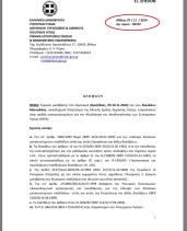 Νικόλαος-Μανιαδάκης (2)