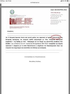 Νικόλαος-Μανιαδάκης (5)