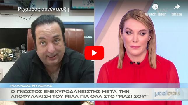 «Πούλησα χρυσό στην Τουρκία και έσωσα την Ελλάδα»